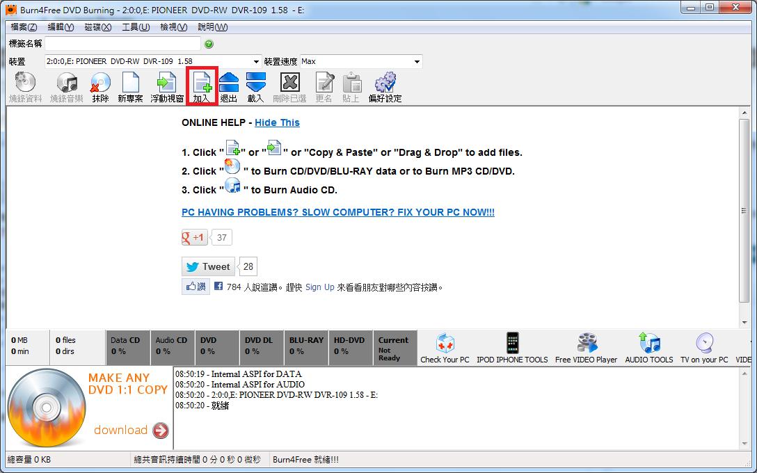 免費燒錄軟體 burn4free01