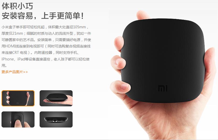 小米盒子 網路高清電視