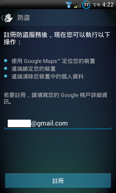 Android手機掃毒軟體下載