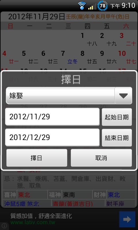 農民曆2012 app下載