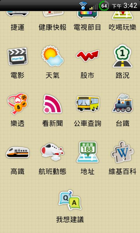 好用的app推薦