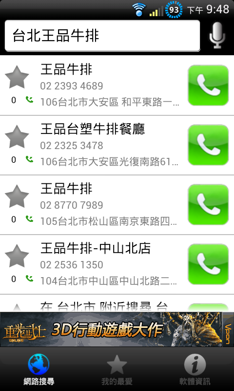 查號台app