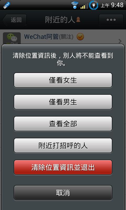 wechat微信下載
