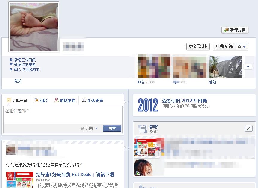 Facebook 最關心你的人