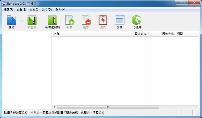 壓縮檔案的免費軟體