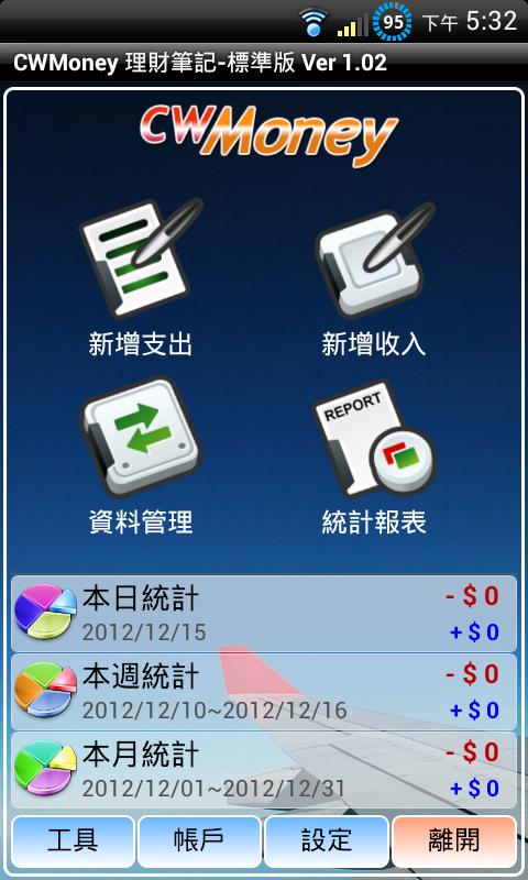 記帳app CWMoney