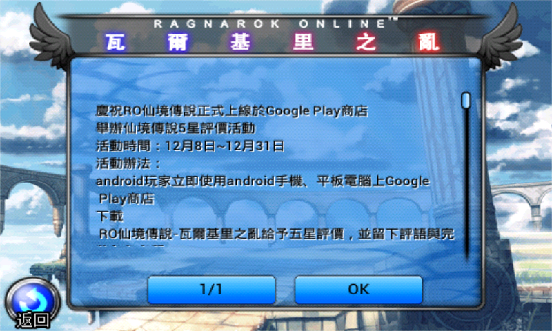 RO 仙境傳說 Android