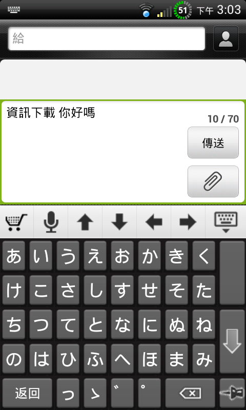 Android輸入法 超注音