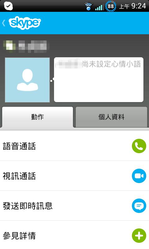 skype手機版下載