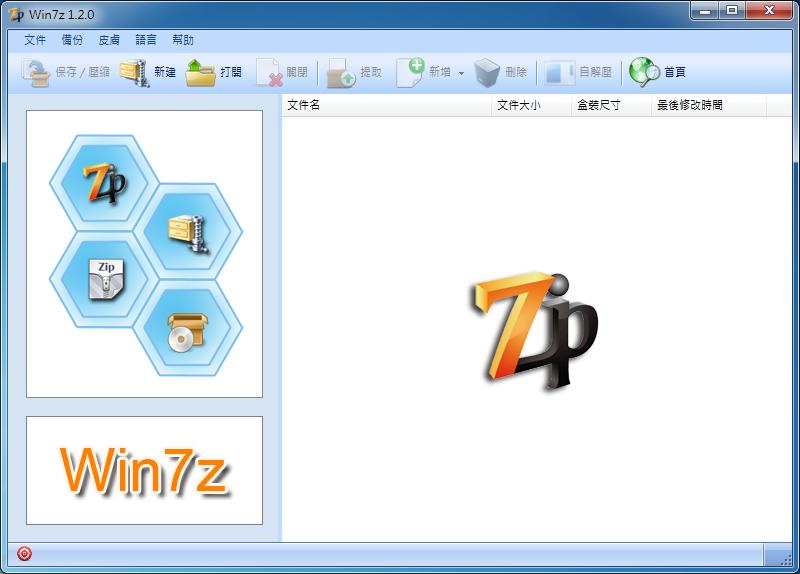 win7zip 下載