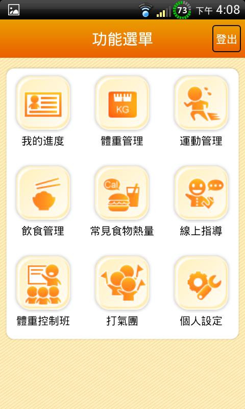 臺北體重管理app