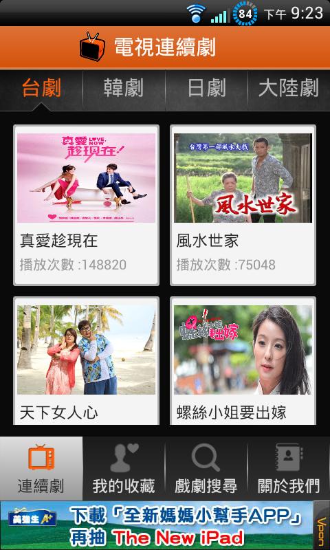 電視連續劇01