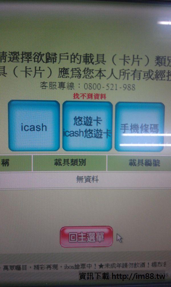 電子發票 悠遊卡及ICASH