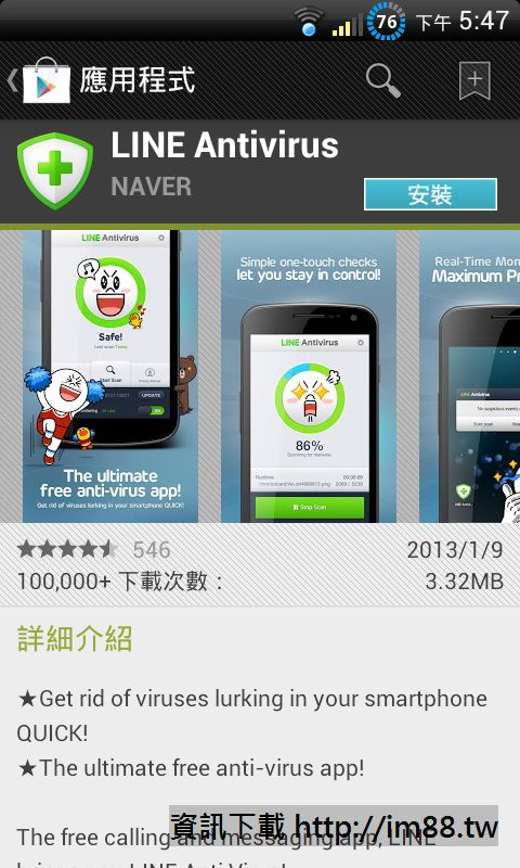 Line Antivirus Android防毒軟體