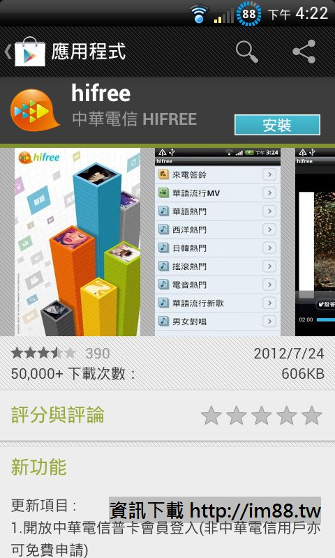 Hifree Android app