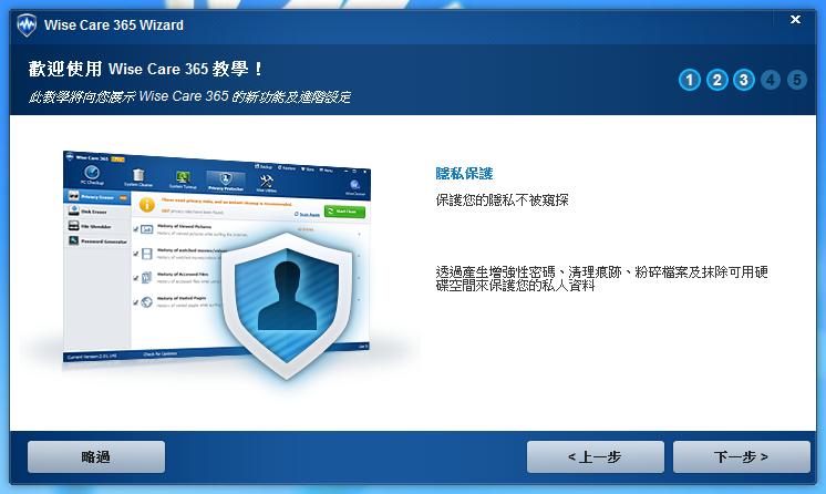 系統工具軟體 Wise Care 365