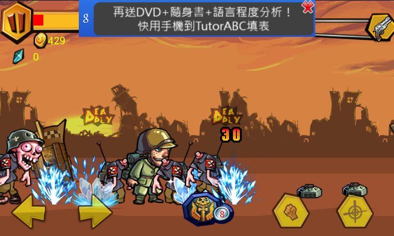 android 遊戲 二戰榮譽