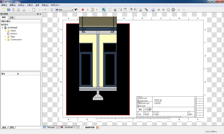 免費3D CAD軟體 FreeCad05