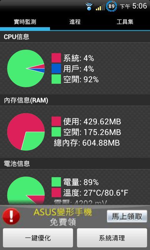手機系統工具 Android助手