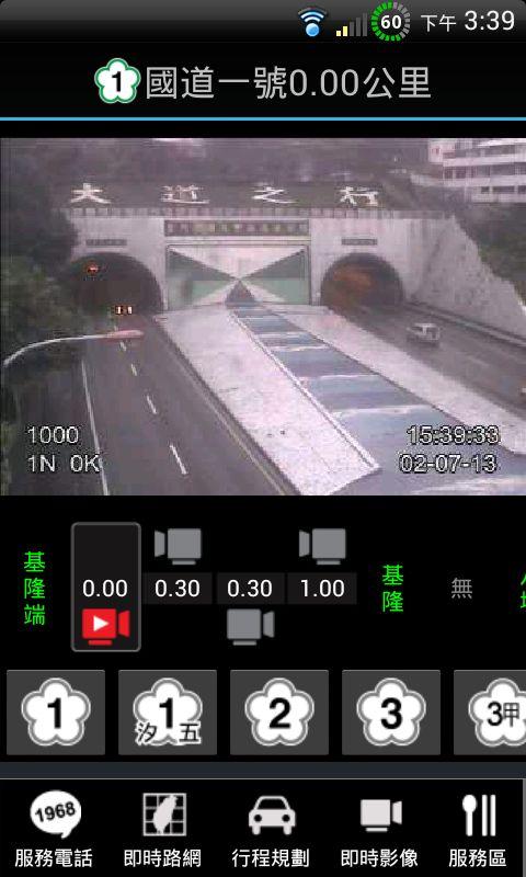 春節國道交通管制 高速公路1968標準版