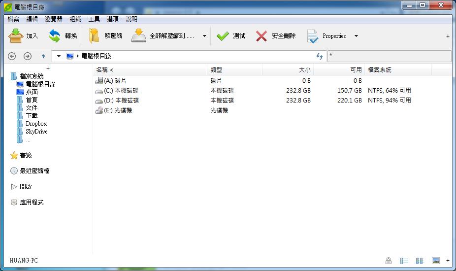 壓縮軟體 peazip 4.9 中文
