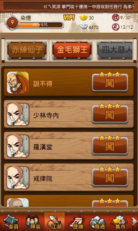 大掌門 App