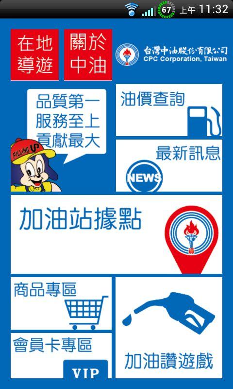 油價公告App1