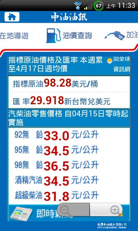 油價公告App2