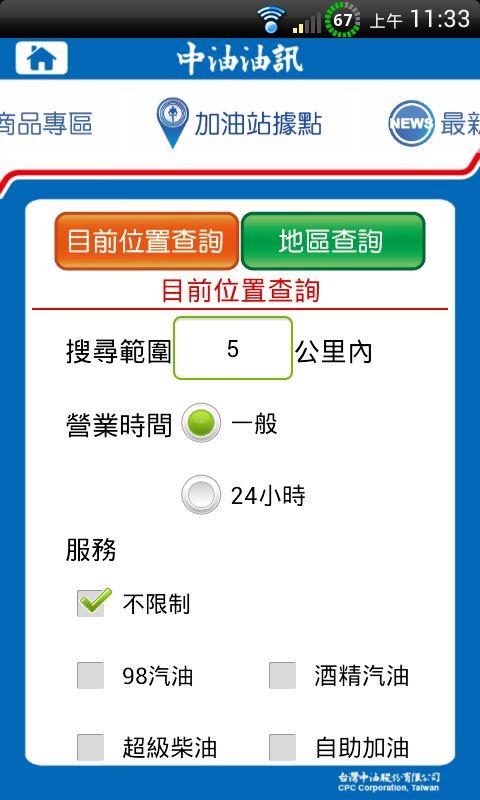 油價公告App4