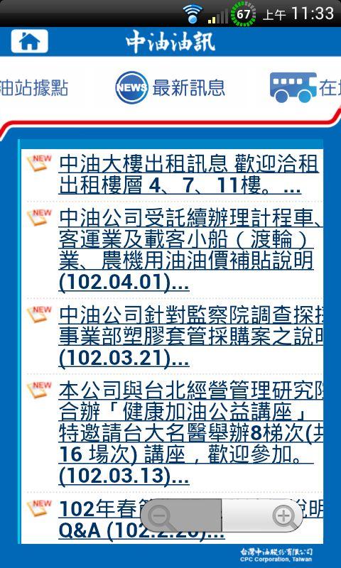 油價公告App3