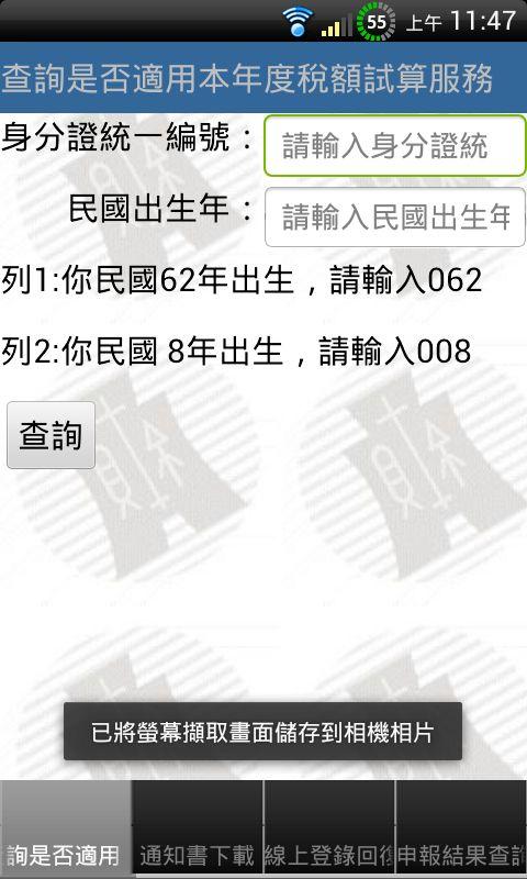 網路報稅2013 Android App