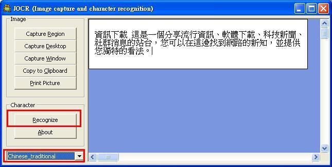 文字辨識軟體