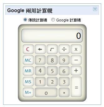 Google 計算機
