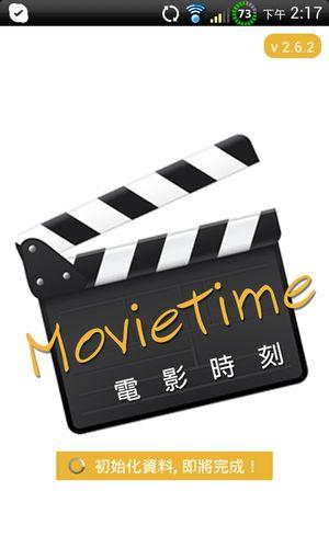 電影時刻表查詢APP