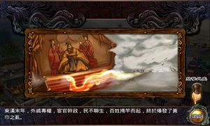 Android遊戲 雄霸天地