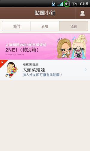 Line貼圖區 官方免費2013