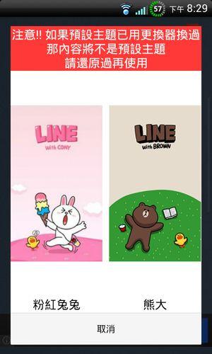 Line主題DIY不求人