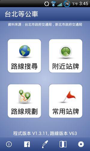 台北等公車 等多久app告訴你