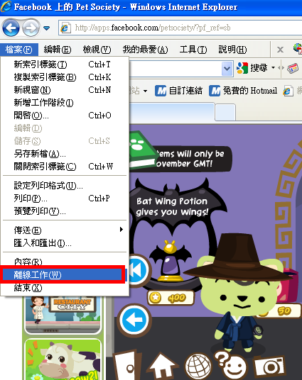 Facebook Pet Society密技2