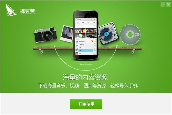 Android手機管理軟體 豌豆莢01