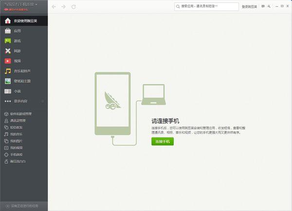 Android手機管理軟體 豌豆莢02