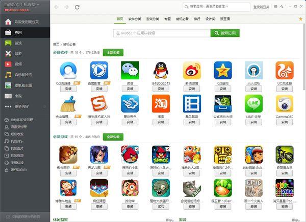 Android手機管理軟體 豌豆莢03