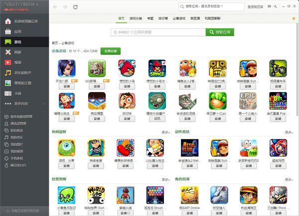Android手機管理軟體 豌豆莢04