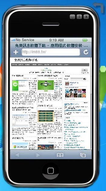 Air iphone模擬器 試玩IOS系統