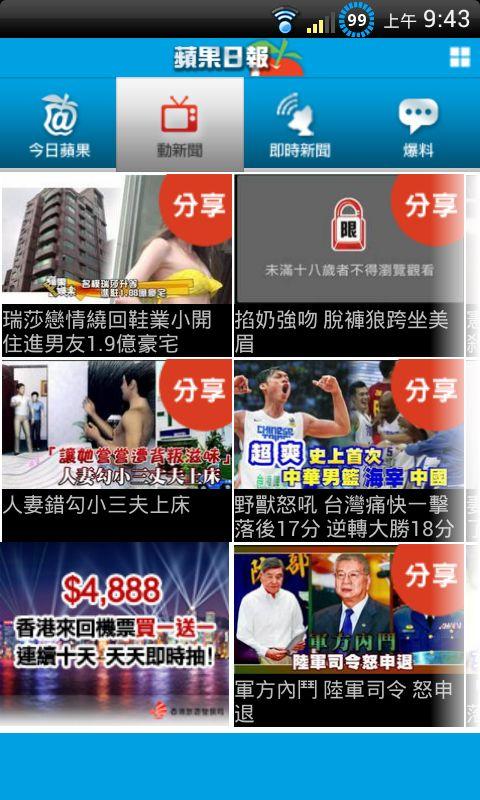 新聞APP 推薦下載 台灣蘋果日報