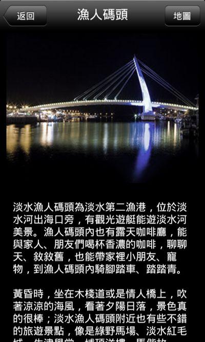 台灣夜遊景點介紹APP