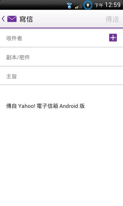 yahoo email信箱 APP