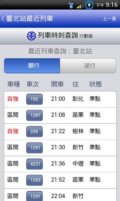 用APP查詢台鐵火車時刻表