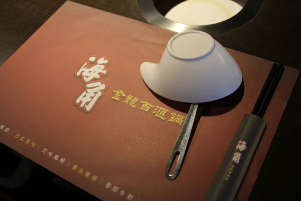 海角金龍百匯鍋 2013食記