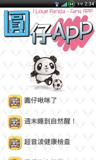 熊貓圓仔照片影片 圓仔APP